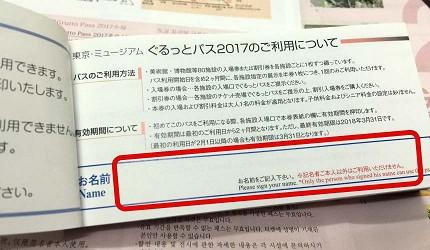 日本東京自由行2019年東京美術館博物館優惠暢遊手冊