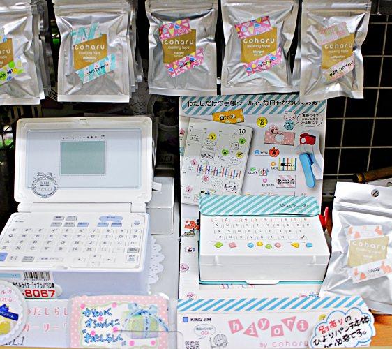 「シモジマ 下岛包装广场 浅草桥本店」贩售的日本纸胶带自制器