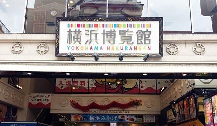 橫濱博覽館:1F販賣許多橫濱伴手禮、2F則是模範生點心麵專賣店、3F有咖啡廳和觀光情報處