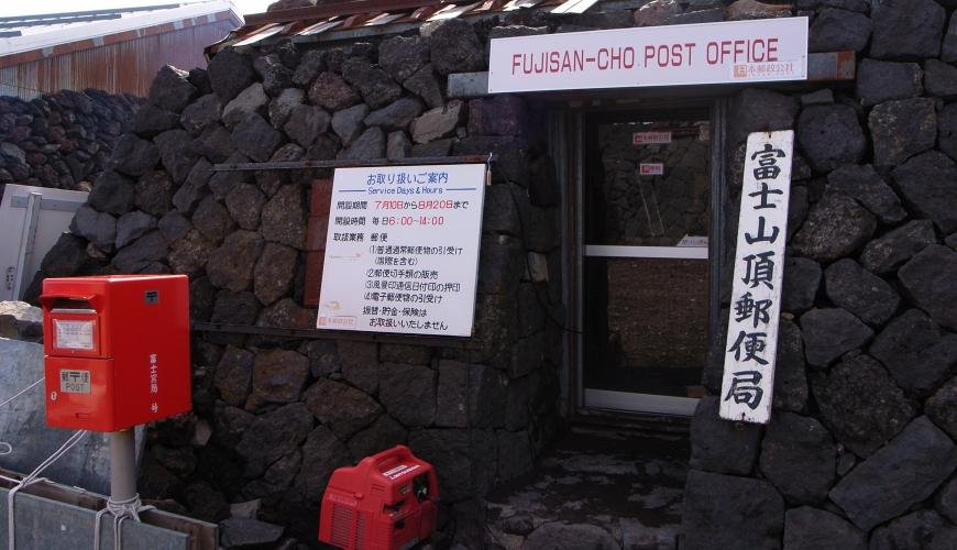 日本富士山頂上的富士山頂郵便局