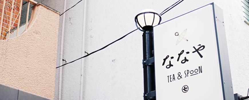 ななや青山店世界第一濃抹茶冰淇淋
