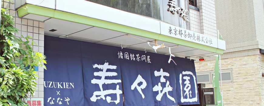 淺草壽々喜園浅草本店×ななや世界第一濃抹茶冰淇淋