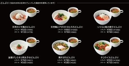 東京超划算中午套餐