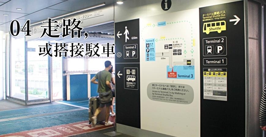 日本全國自由行前往東京成田機場搭乘廉航在第三航廈入境後的流程與交通方式攻略一次總整理