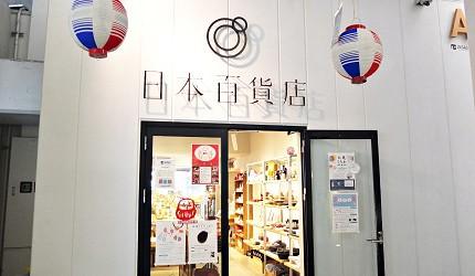 日本百貨店秋葉原2k540