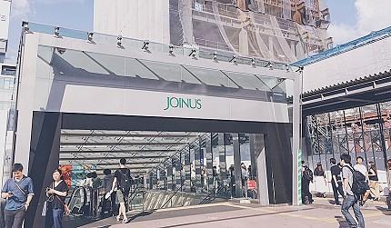 橫濱JOINUS購物