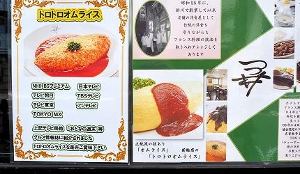 创业40年以上!行家必访东京⽼舖「蛋包饭」特辑