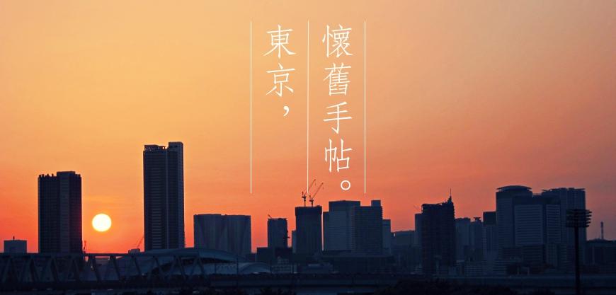 日本東京自由行推薦必訪老街景點