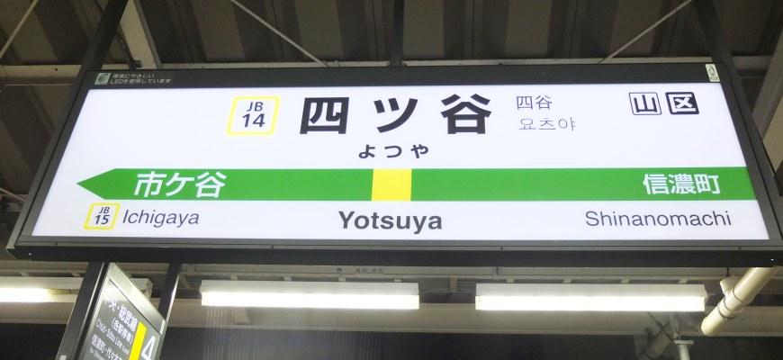JR中央線四谷