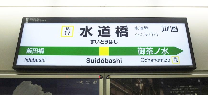 JR中央線水道橋