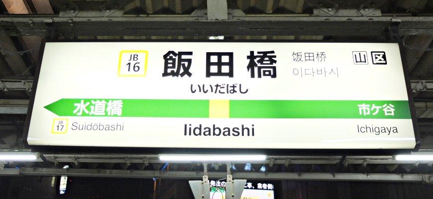 JR中央線飯田橋