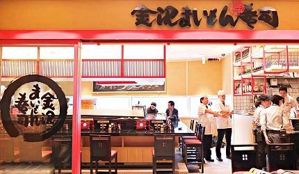 金沢まいもん寿司外觀
