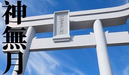 日本節氣12月份別稱由來日語神無月神在月