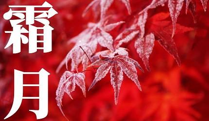 日本節氣12月份別稱由來日語霜月