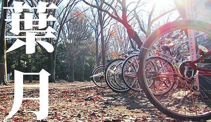 日本節氣12月份別稱由來日語葉月