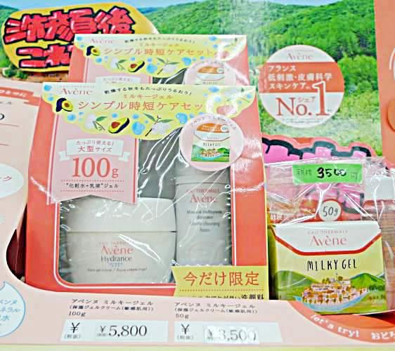 「くすりの福太郎 浅草店」熱銷商品雅漾保濕乳霜
