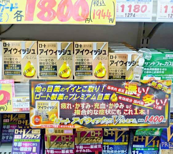 「くすりの福太郎 浅草店」熱銷商品樂敦製藥Eyewish V Premium