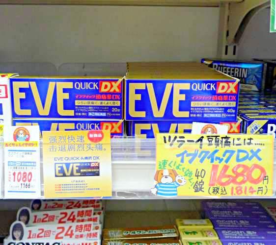 「くすりの福太郎 浅草店」販售的SS製藥EVE系列止痛藥