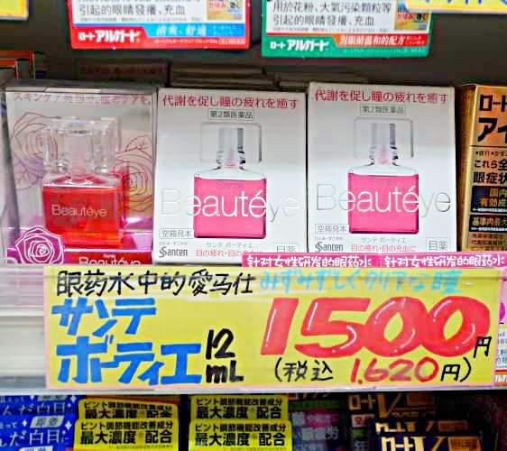 「くすりの福太郎 浅草店」販售的Sante Beautéye眼藥水
