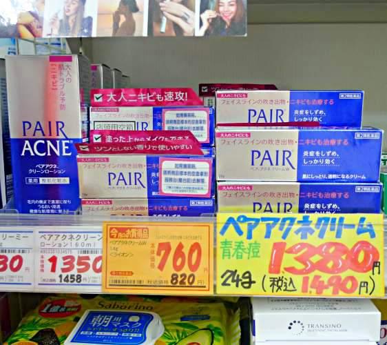 「くすりの福太郎 浅草店」贩售的PAIR ACNE治痘软膏W