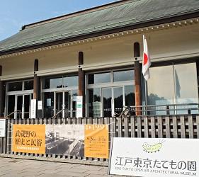 小金井公園江戶東京建築園