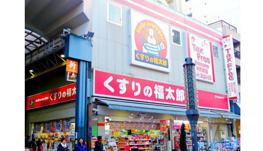 東京淺草藥妝店推薦優惠券くすりの福太郎浅草店