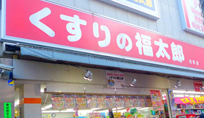 「くすりの福太郎 浅草店」店外