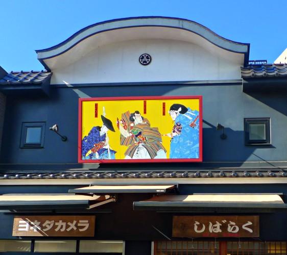 成田山新勝寺表參道歌舞伎招牌