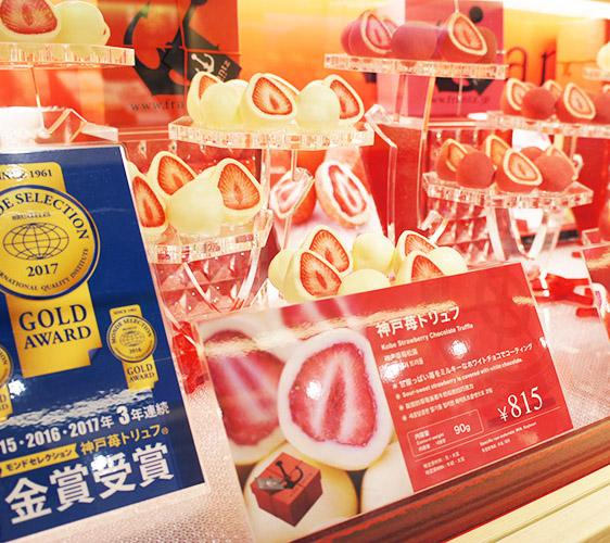 東京成田機場必買伴手禮店家「Fa-So-La TAX FREE ASAKUSA ANNEX」商品Franz的神戶莓松露巧克力