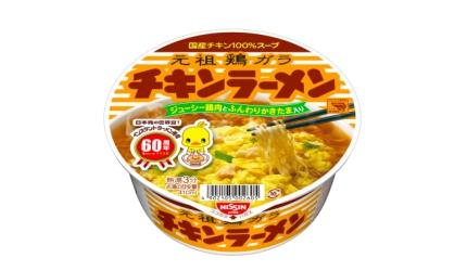 日本泡麵杯麵推薦推介最好吃必吃必食必買的日清雞絲杯麵