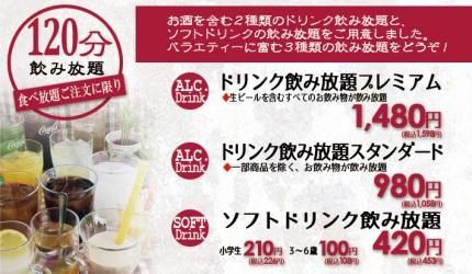 日本燒肉風風亭的喝到飽方案