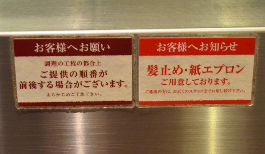 東京池袋豚骨拉麵人氣店「光麵」提供髮圈與紙圍巾