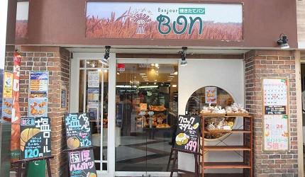 中野的人氣麵包店「Bonjour」