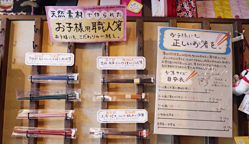 東京筷子專賣店「銀座夏野」的兒童的學習筷