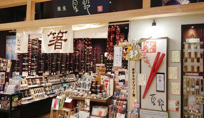 東京筷子專賣店「銀座夏野」的東京ソラマチ店