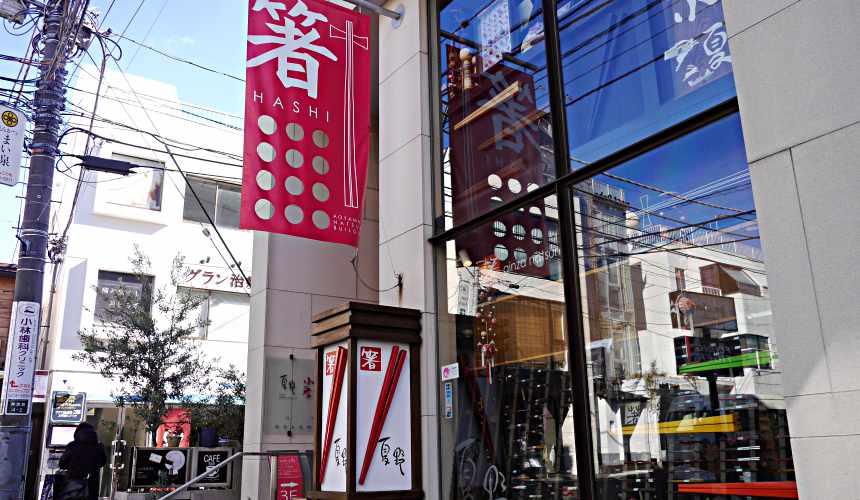 筷子專賣店「銀座夏野」青山店