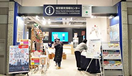 東京觀光情報中心