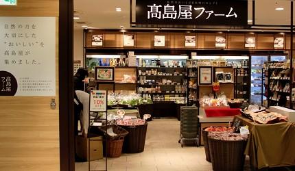 橫濱高島屋