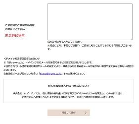日本最大的訂製珠寶飾品專賣店「K.UNO」線上預約表格說明