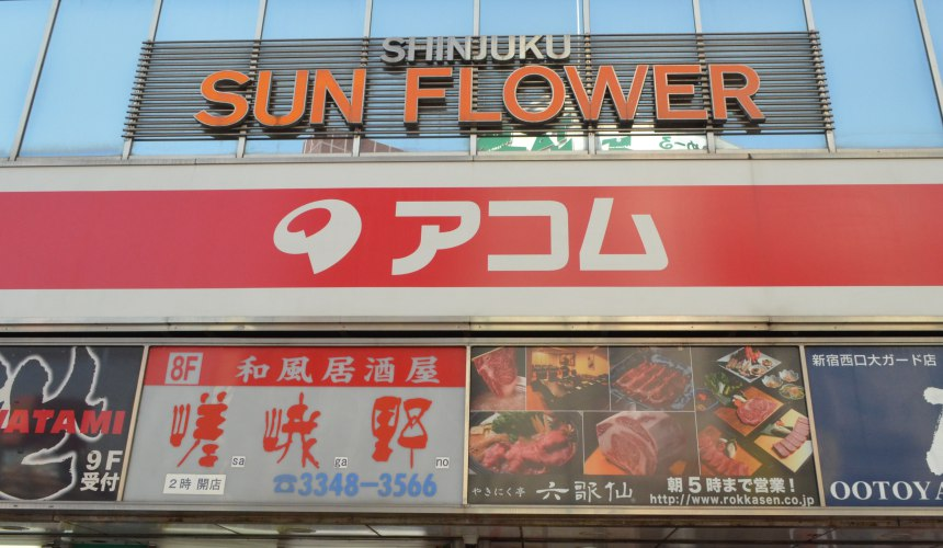 日本和牛吃到飽東京人氣燒肉名店「六歌仙」本館