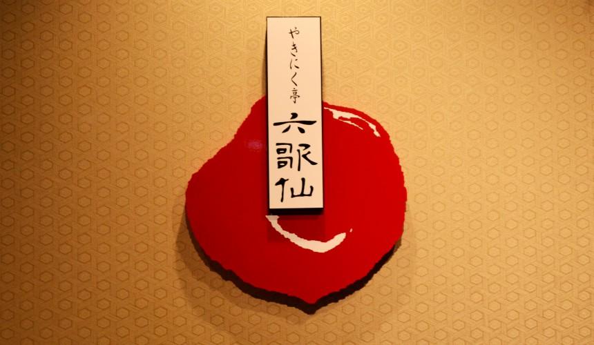 日本和牛吃到飽東京人氣燒肉名店「六歌仙」招牌