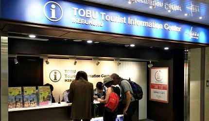 池袋站的「TOBU Tourist Information Center IKEBUKURO」
