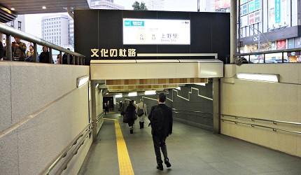 上野地下通道