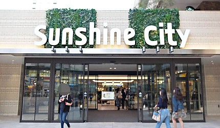 「Sunshine City」有許多女裝品牌