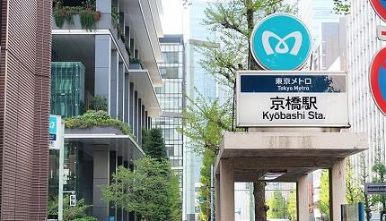 近東京車站、銀座站的京橋車站
