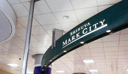 澀谷 MARK CITY購物商場的交通位置方便