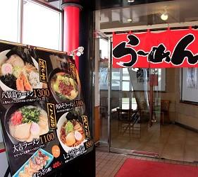 八景島樂園餐廳「拉麵大吉」