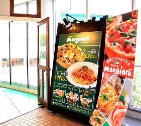 日本橫濱八景島樂園餐廳「Mangiare」