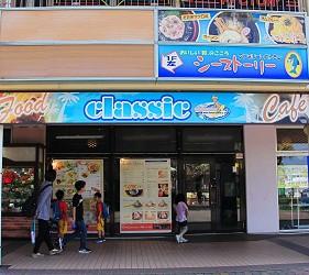 日本橫濱八景島樂園餐廳「CLASSIC」