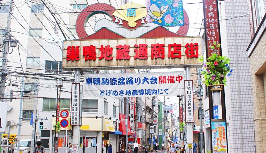 日本東京巢鴨自由行推薦景點行程必去